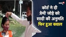 Muzaffarpur | Court ने दी प्रेमी जोड़े को शादी की अनुमति फिर हुआ बवाल | Viral Video