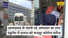 Gujarat के Ahmedabad में कोरोना से बुरा हाल, Civil Hospital के बाहर लगी एंबुलेंस की लाइन   Kadak