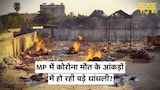 क्या Madhya Pradesh सरकार Corona मौतों का आंकड़ा छुपा रही है? | Shivraj Singh Chouhan | KADAK