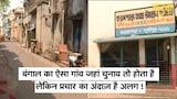 Durgapur का ऐसा गांव जहां प्रचार के लिए झंडा भी लेकर नहीं आ सकते प्रत्याशी | West Bengal Elections