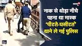 Shimla Police Viral Video | नाक से थोड़ा नीचे पहना था मास्क, 'पीटते-घसीटते' थाने ले गई पुलिस