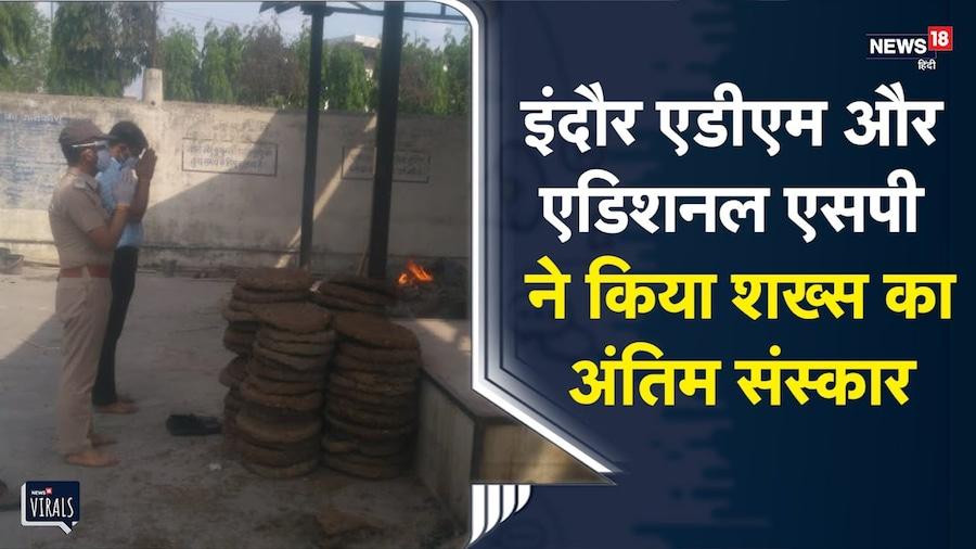 Indore | ADM और Additional SP ने किया शख्स का अंतिम संस्कार | Viral Video
