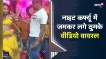 Covid-19   Bihar   Night curfew में जमकर लगे ठुमके वीडियो वायरल   Viral Video