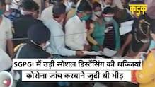 Lucknow के SGPFI अस्पताल में कोरोना जांच के लिए जुटी सैकड़ों की भीड़,जमकर उड़ी  गाइडलाइन की धज्जियां