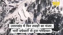 Uttarakhand: जोशीमठ के करीब फटा Glacier, सेना ने 380 से ज्यादा लोगों को बचाया, अलर्ट जारी   KADAK