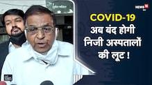 Covid-19 | Jabalpur | Private hospitals की मनमानी के खिलाफ लामबंद हुए अधिवक्ता | Viral Video