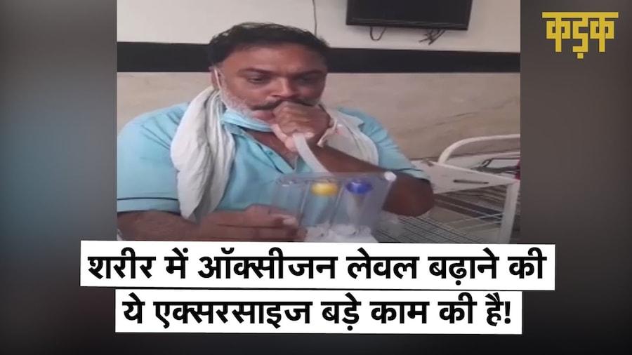 शरीर में Oxygen Level बढ़ाने की ये Exercise बड़े काम की है!   DR  Vishal Singh Baghel Coronavirus