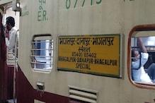 दानापुर-भागलपुर इंटरसिटी एक्सप्रेस में डकैती, यात्री सहित एस्कॉर्ट जवान जख्मी
