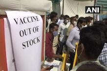 कोरोना टीके की कमी से मुम्बई के ज्यादातर वैक्सीनेशन सेंटर फिर बंद