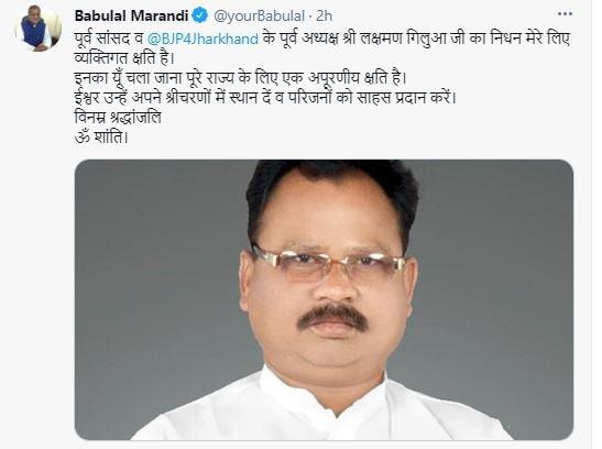 Lakshman Gilua Death पूर्व सांसद लक्ष्मण गिलुआ की मौत, BJP बीजेपी, Former MP Death पूर्व सांसद की मृत्यु, Jahrkhand corona case
