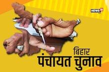 बिहार में त्रिस्तरीय पंचायत चुनावों के लिए आज होगा अहम दिन