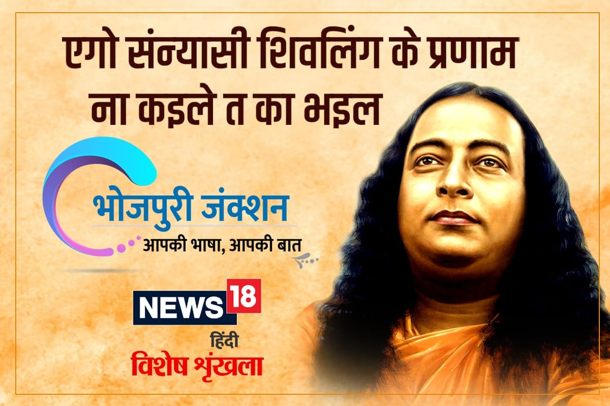 Bhojpuri: एगो संन्यासी शिवलिंग के प्रणाम ना कइले त का भइल, पढ़ीं रोचक प्रसंग