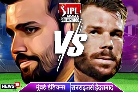 मुंबई इंडियंस और सनराइजर्स हैदराबाद के बीच शनिवार को खेलना है