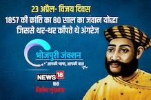 Bhojpuri:1857 की क्रांति का 80 साल का जवान योद्धा जिससे थर-थर काँपते थे अंगरेज
