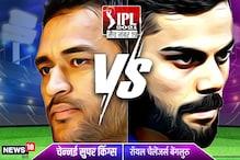 चेन्नई और बैंगलोर की टीम में दो-दो बदलाव, नवदीप सैनी को विराट ने दिया मौका
