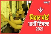 Bihar Board bseb 10th Result: स्क्रूटनी की तारीखों का ऐलान, करें ऑनलाइन आवेदन