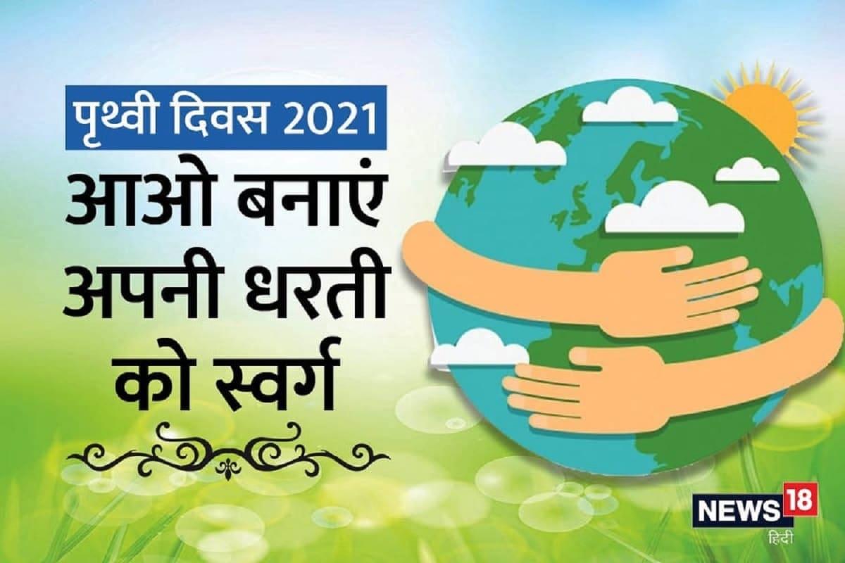 World Earth Day 2021: 22 अप्रैल, 1970 को पहली बार विश्व पृथ्वी दिवस मनाया गया था. अमेरिकी सीनेटर गेलॉर्ड नेल्सन ने इसे मनाने की शुरुआत की थी. पृथ्वी जो कि हमारा पोषण करती है, मगर पर्यावरण असंतुलन (Environmental Imbalance) की वजह से इसकी स्थिति दयनीय होती जा रही है. ऐसे में लोग पृथ्वी के प्रति अपने कर्तव्यों को समझें और इसे बेहतर बनाने में योगदान दें इसी उद्देश्य (Purpose) के साथ हर साल विश्व पृथ्वी दिवस का आयोजन करके लोगों को जागरूक किया जाता है. इस पृथ्वी दिवस पर आप भी अपनी धरती को को हरा भरा और बेहतर बनाने का संकल्प इन संदेशों को साथ ले सकते हैं और दूसरों को भी इसके लिए प्रेरित कर सकते हैं-