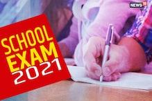 Board Exams 2021 : 9वीं, 11वीं के छात्र बिना परीक्षा होंगे पास
