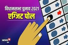 क्या बंगाल में ममता बना पाएंगी हैट्रिक? ये हैं पांच राज्यों के Exit Poll नतीजे