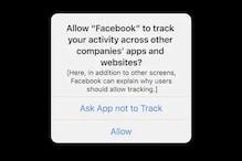 Apple iOS 14.5 अपडेट: पूछे बिना काेई नहीं कर पाएगा ट्रैक, जानिए सबकुछ