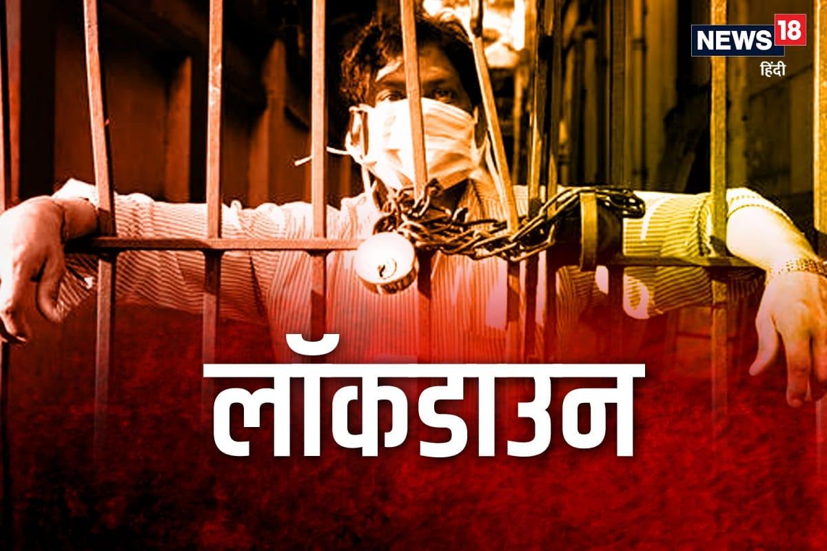 बिहार में आज से 10 दिनों का कंप्लीट Lockdown, घर से निकलने से पहले जान लें ये जरूरी बातें