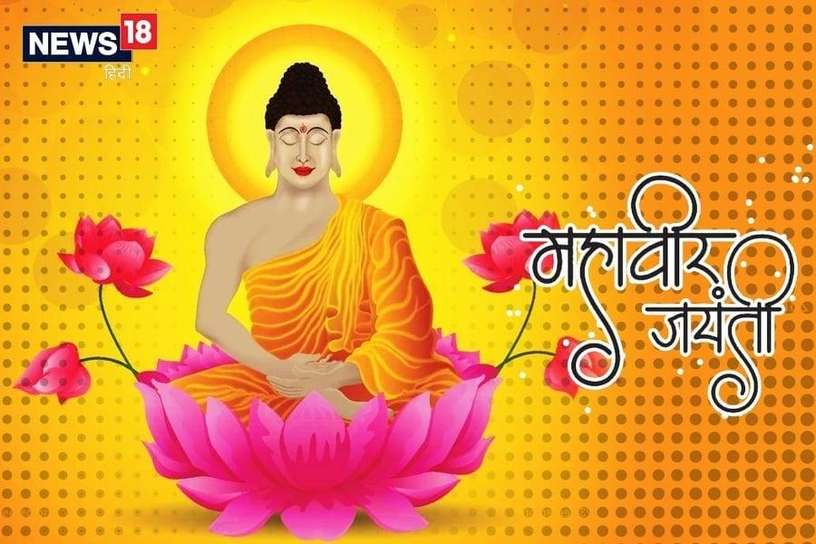 महावीर है जिनका नाम अहिंसा जिनका है नारा ऐसे त्रिशला नंदन को लाखों बार प्रणाम है हमारा महावीर जयंती की शुभकामनाएं भगवान महावीर को खोजने कहां जाएं हम भला उनको कहां पाएं चलो उनके बताए सत्य के मार्ग पर भगवान महावीर तुम्हारे पास स्वयं चले आएंगे हैप्पी महावीर जयंती 2021 सत्य-अहिंसा धर्म हमारा हमने भगवान महावीर जैसा नायक पाया जैन हमारी पहचान है महावीर जयंती की शुभकामनाएं अज्ञान का अंधकार मिटाया था महावीर ने जियो और जीने दो, हमको यह सिखाया महावीर ने महावीर जयंती की हार्दिक शुभकामनाएं