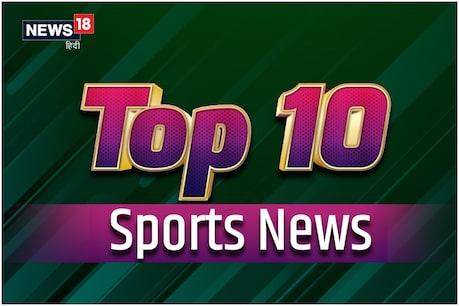 शीर्ष 10 खेल समाचार: 22 अप्रैल की शीर्ष 10 खबरें।