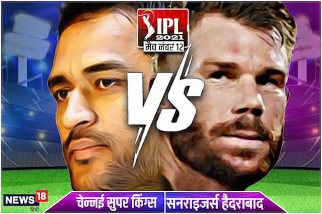 CSK vs SRH: दोनों टीमों के ओवरऑल रिकॉर्ड में चेन्नई आगे है.