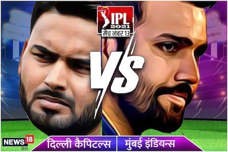 DC vs MI: पिछले सीजन में मुंबई ने दिल्ली को चारों गेमों में हराया था।