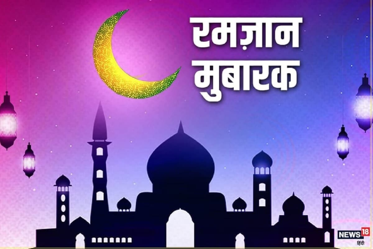 In this happy month of Mahe-Ramadan, come and pray, take your prayers in the morning and evening, just take the name of your Rab, Mahe-Ramadan 2021 Happy Ramadan, Happy month has come. Happy Ramadan of the Heart 2021