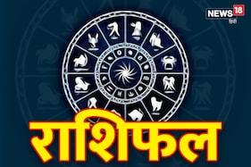 आज का राशिफल, 14 अप्रैल, 2021  Makar, Kumbh, Meen Aaj Ka Rashifal, 14 april 2021  मकर, कुंभ और मीन राशि वालों का आज कैसा रहेगा भाग्य, जानें News 18 हिंदी के साथ...