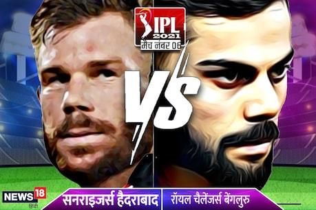 IPL 2021: हैदराबाद और बैंगलोर के बीच टकराव, कौन होगा इलेवन में शामिल?
