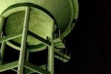 बिहार में प्रेमिका के लिए पानी की टंकी पर चढ़ा युवक, रातभर चली नौटंकी