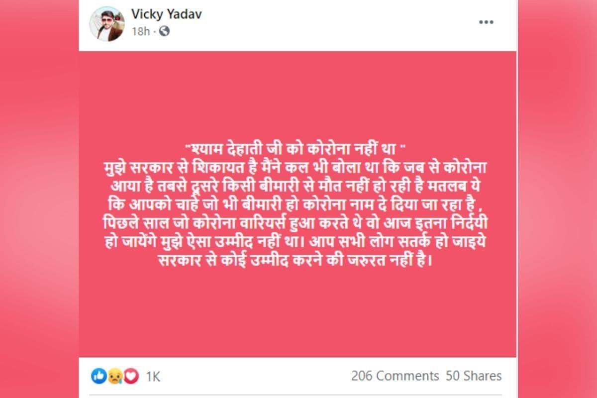 Vicky Yadav