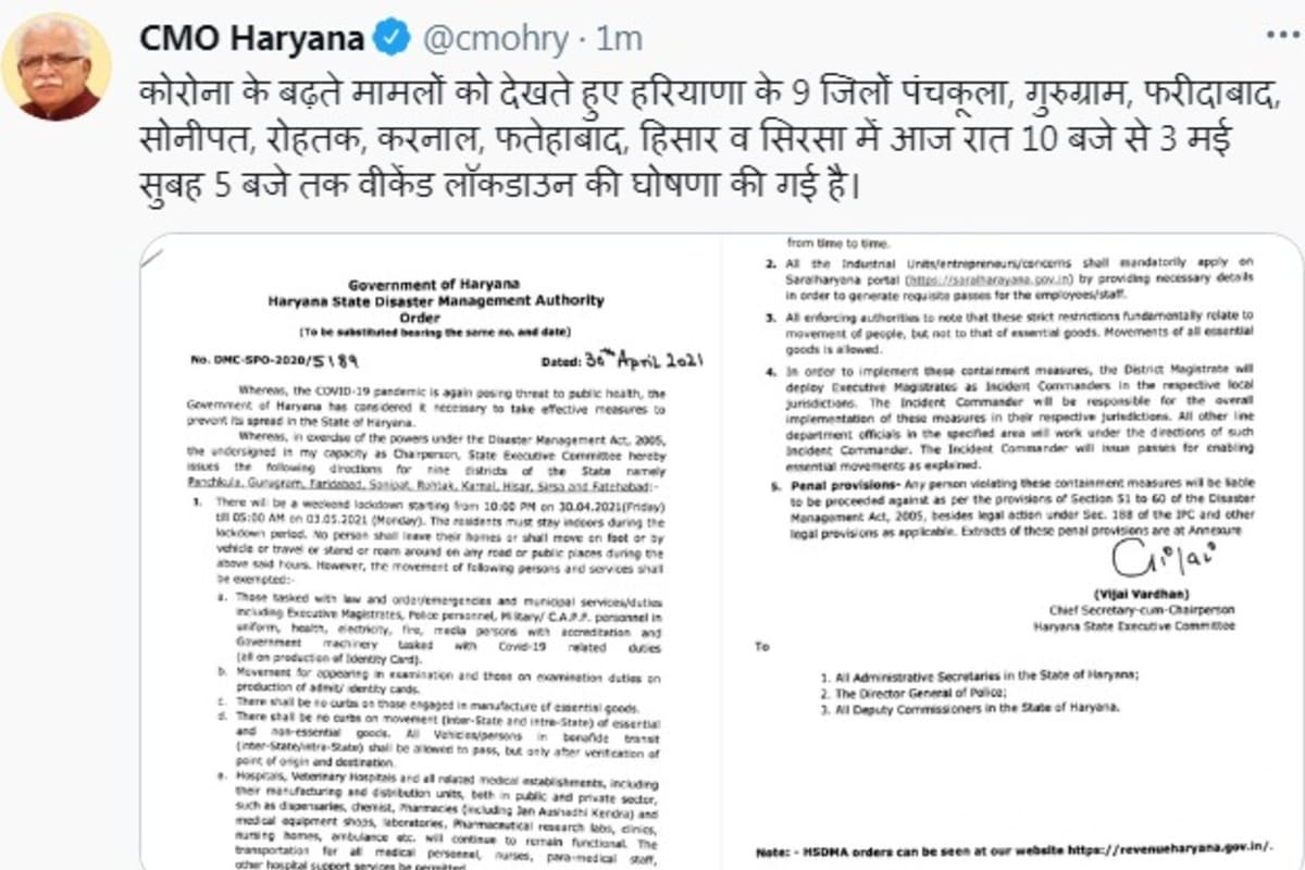 weekend lockdown in 9 districts of Haryana, from today 9 districts including Gurugram, Panchkula included