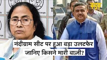 Nandigram में कांटे की टक्कर के बीच सिर्फ इतने वोटों से जीतीं Mamata Banerjee  Suvendu Adhikari