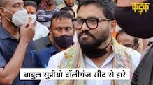Babul Supriyo का नहीं चला जादू, TMC प्रत्याशी से हारे चुनाव