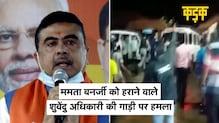 Mamata Banerjee को हराने वाले Suvendu Adhikari की गाड़ी पर हमला, कुछ और इलाकों में भी बवाल| KADAK