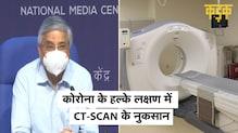 Corona के हल्के लक्षण वालों को CT Scan क्यों नहीं कराना चाहिए, क्या हैं नुकसान? | Randeep Guleria
