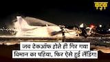 Video: टेकऑफ करते ही गिर गया विमान का पहिया, फिर कैसे हुई इमरजेंसी लैंडिंग, देखिए | Belly Landing