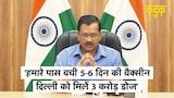 Arvind Kejriwal बोले- Delhi में बाहर से Vaccine लगवाने आ रहे लोग, 5-6 दिन के लिए बचा स्टॉक