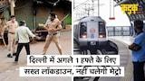 Delhi में कल से लागू होगा कड़ा Lockdown, Metro भी हुई बंद, क्या खुलेगा और क्या होगा बंद? | KADAK