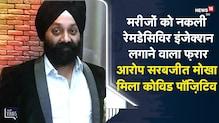 मरीजों को नकली Remedicivir Injection लगाने वाला फ़रार आरोपी Sarabjit Mokha आया गिरफ़्त में