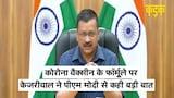 Corona Vaccine के फॉर्मूले को लेकर Arvind Kejriwal ने PM Modi से कही बड़ी बात| Covid Vaccine Formula