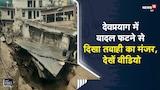 Uttarakhand | देवप्रयाग में बादल फटने से भारी तबाही, जलसैलाब में कई भवन जमींदोज | Shocking Video