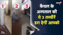 Covid-19 | Kaithal | अस्पताल में मरीज को बेड से बांधा, बाथरूम में बैठी हैं बुजुर्ग महिलाएं