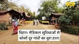 गांवों में 'झोलाछाप' डॉक्टरों के भरोसे Covid-19 के मरीज़!, देखिए Bihar के गांवों से Ground Report