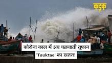 कोरोना महामारी के बीच चक्रवाती तूफान 'Tauktae' का खतरा, IMD ने इन इलाकों में जारी किया अलर्ट| KADAK