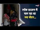 Haryana | Fatehabad | Lock down में चल रहा था Spa Center, Police ने मारी रेड | Viral Video
