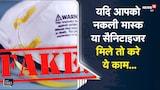 Covid-19 | Delhi | आपको नकली Mask या Sanitizer बेचता मिले तो करे ये काम... | Viral Video